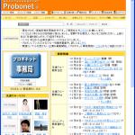 プロボネットクルー用SNSイメージ